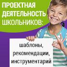 Глобальная школьная лаборатория